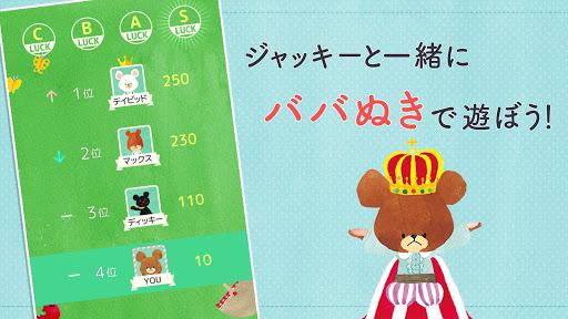 玩免費紙牌APP 下載くまのがっこう ババぬき【公式アプリ】無料トランプゲーム app不用錢 硬是要APP