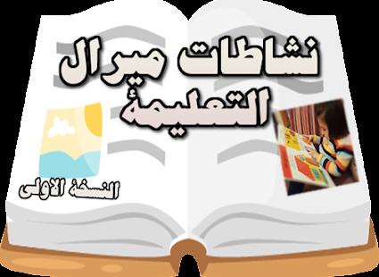 نشاطات ميرال التعليمية - náhled