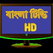 Bangla Tv Live