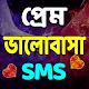 Download প্রেম ভালোবাসার SMS For PC Windows and Mac