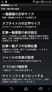 高校野球の最新ニュースと関連ニュース screenshot 3
