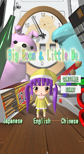 EscapeGame BigRoom & Little me- screenshot thumbnail