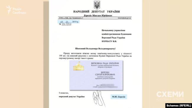 За кілька тижнів до нового року за свій кошт депутат Березін попросив в апараті парламенту виготовити візитки для брата