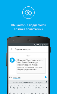 Mobile operator for Android- screenshot thumbnail