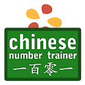 Chinese Number Trainer Free icon
