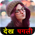 Dekh Pagali Status file APK Free for PC, smart TV Download