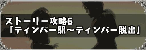 FF8_ストーリー攻略6