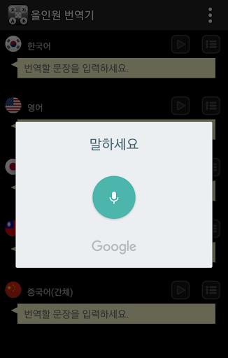 올인원번역기 통역 통역기 번역 해외여행 영어회화 영어