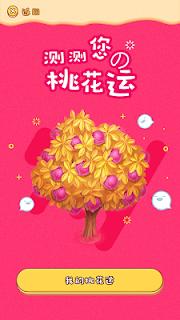 星座遊戲大全 screenshot 02