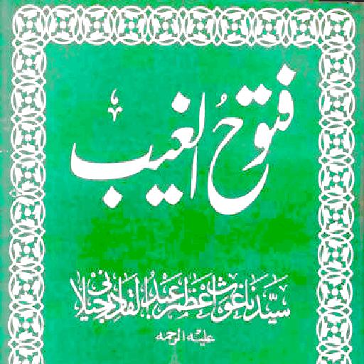 Futuh Ul Ghaib - Abdul Qadir - Apps on Google Play