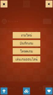 หมากฮอส ไทย (Thai Checkers) - ThCheckers - náhled