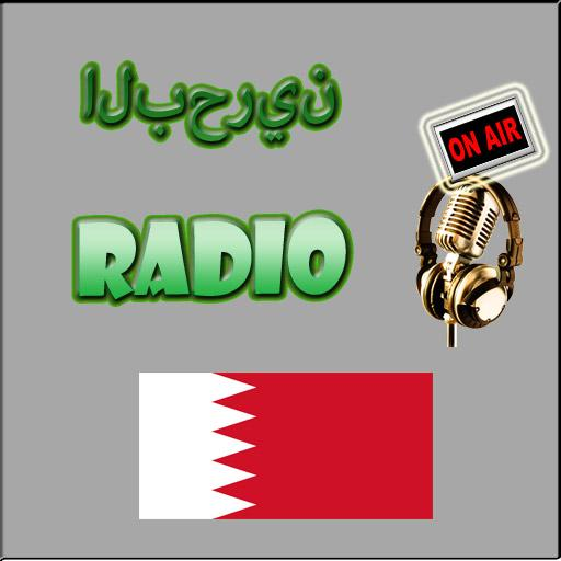 محطات إذاعة البحرين - Bahrain