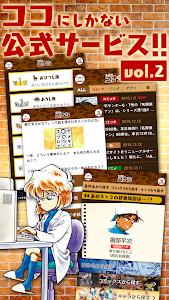 名探偵コナン公式アプリ -無料で毎日漫画が読める- screenshot 10