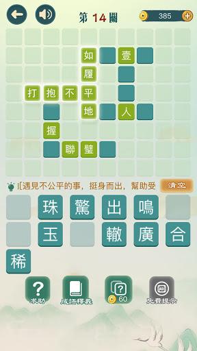 成語填填字: 免費成語接龍小遊戲,學習國語的好助手 apklade screenshots 2