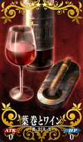葉巻とワイン