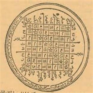 شمس المعارف الكبرى الجزء الاول { 1 } - náhled