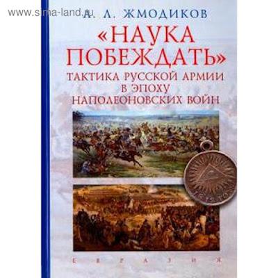 Наука побеждать. Тактика русской армии в эпоху наполеоновских войн