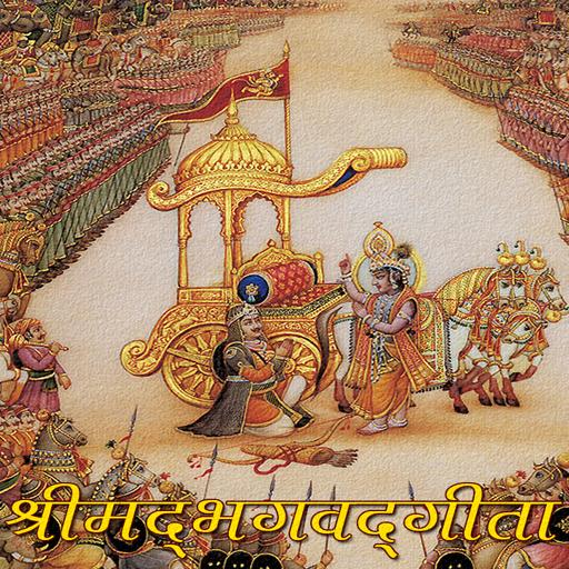 Shrimad Bhagwat Gita In Hindi