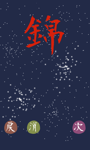 Download calligraphy kanji for pc