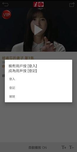 i-CABLE u6d41u52d5u7248 6.5.4 Screenshots 6