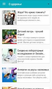 Онлайн Доктор - náhled