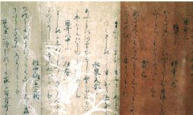 古写本、続後撰和歌集、巻第十二 恋哥二 鎌倉末期頃写 一巻
