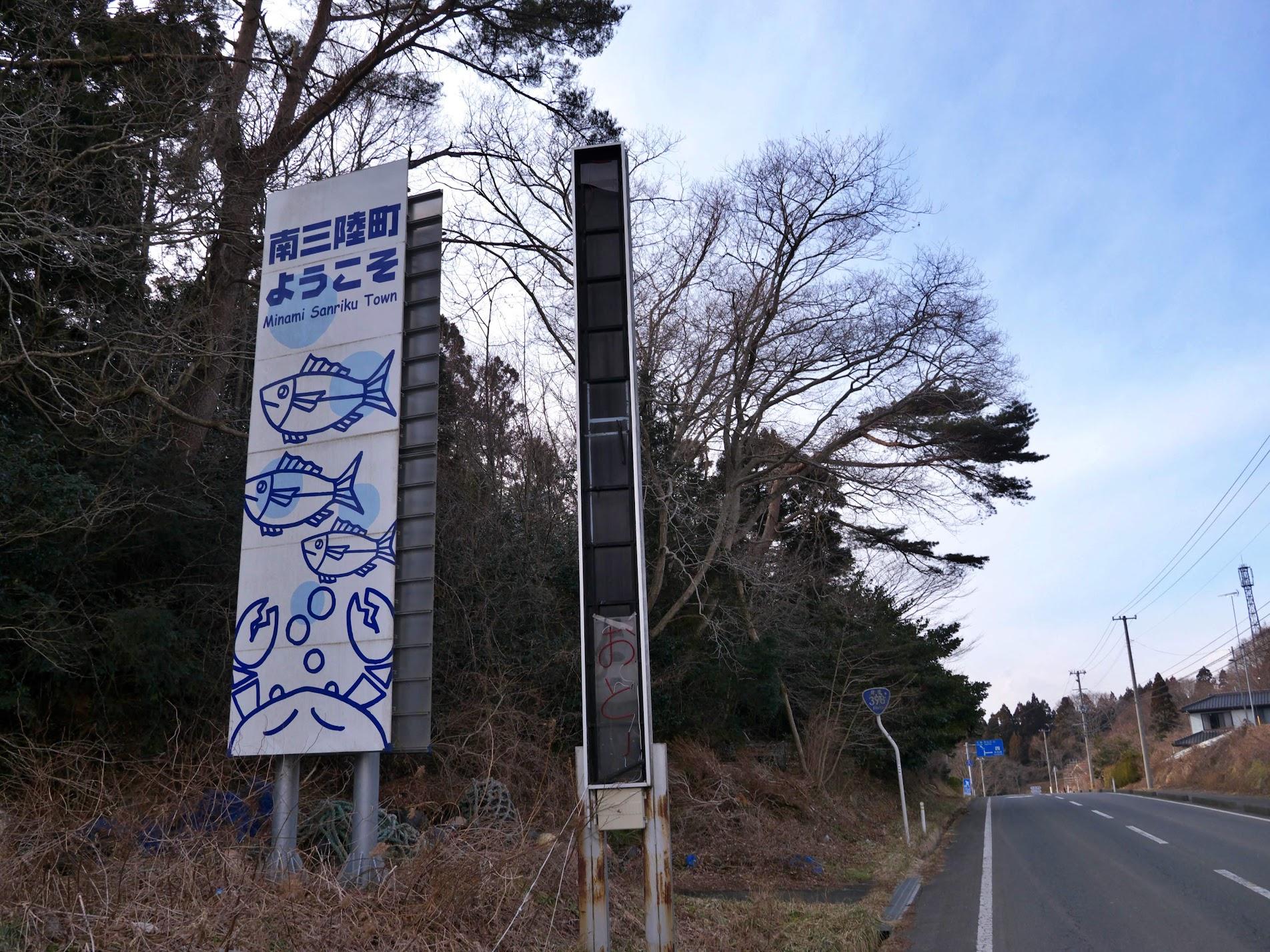 「南三陸町ようこそ」看板(国道398号・歌津草木沢)