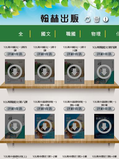 翰林拍BOOK-國小