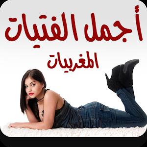 صور ساخنة لاجمل فتيات مغربيات