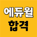 에듀윌 합격앱 - 공무원/공인중개사 무료특강, 문제풀이, 강의수강 icon