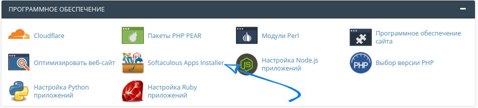 Вход в cPanel - вкладка програмне забезпечення - Softaculous Apps Installer