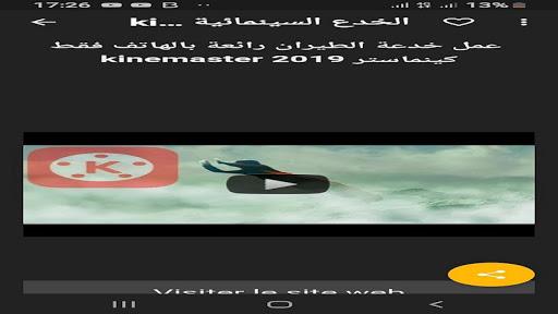 دروس منتاج  kinemaster 3.0 screenshots 8