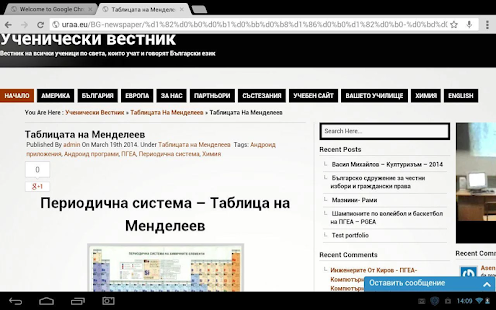 Периодична система - Менделеев- screenshot thumbnail