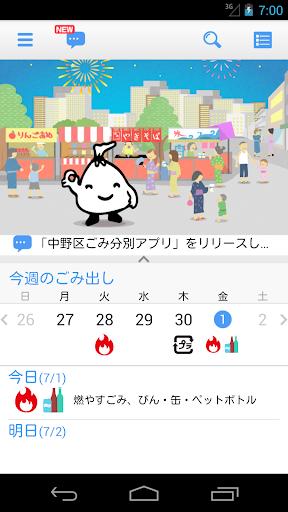 中野区ごみ分別アプリ