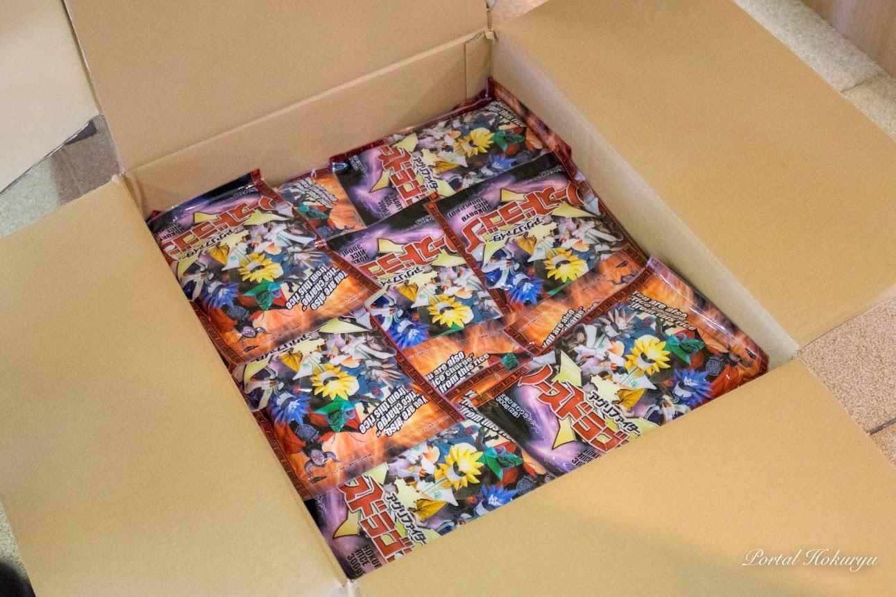 ひまわりライス(2合袋)の無料配布