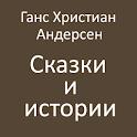 Г.Х.Андерсен Сказки и истории icon