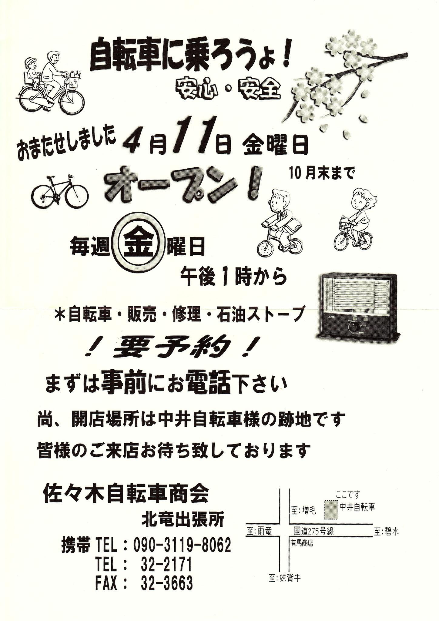 Photo: 佐々木自転車商会