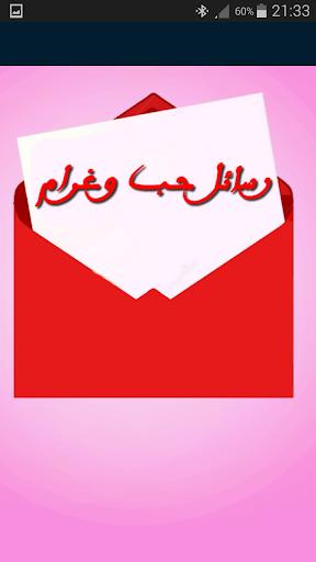 رسائل حب وغرام قويه