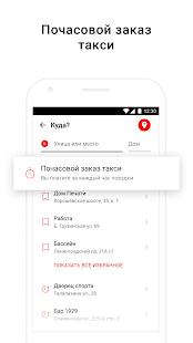 App Везёт – заказ такси онлайн APK for Windows Phone