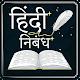 Hindi Nibandh Lekhan | हिंदी निबंध लेखन for PC-Windows 7,8,10 and Mac