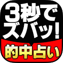 【占い】3秒でズバッ!的中密法占い icon