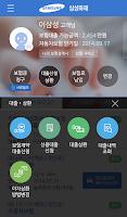 Screenshot of 삼성화재