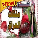 شات ملكات العراق- جديد icon