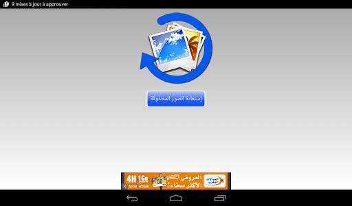 Restore Images (Prank) screenshot 4