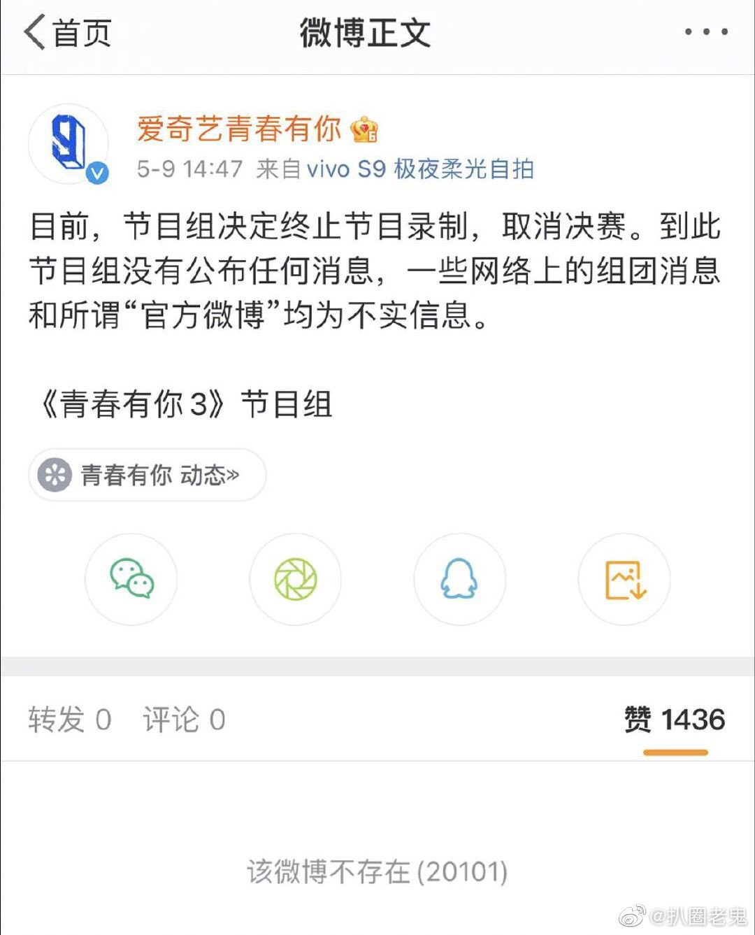 weibo youth with you