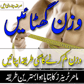 Weight Loss Tips:Wazan ghatain