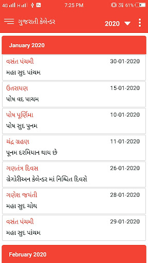 Gujarati Calendar screenshot 5