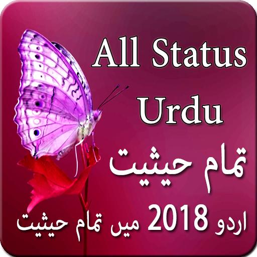 All status in urdu 2018 (app)