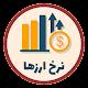 نرخ ارز و سکه و طلا APK