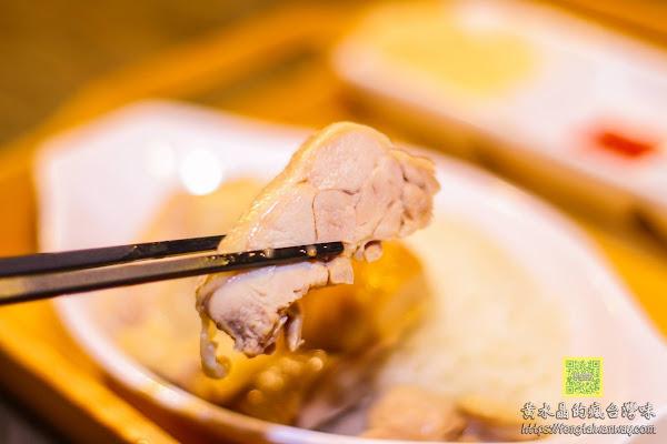 歡樂海南雞飯